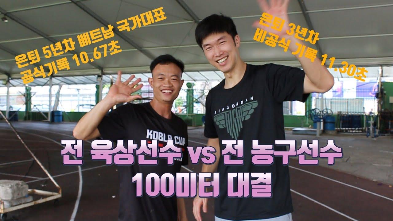 베트남 전 육상 국가대표에게 100미터 도전!! (뭐?? 1미터 앞에서 뛰라고??)