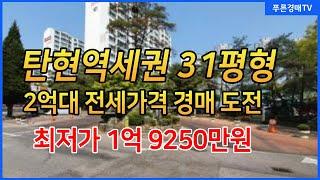 (덕이동아파트경매) 태영데시앙 31평 전세가격으로 2억…