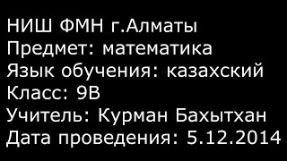 Открытый урок по математике, НИШ ФМН Алматы