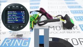 Бортовой компьютер Multitronics C-590 для Лада Гранта, Ларгус, Ниссан, Газ | MotoRRing.ru