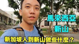 馬來西亞:新山 Travel Vlog 新加坡人到新山都做些什麼? | Stormscape