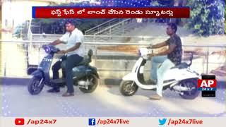 Special Focus on Avera Launch Two New Electric Bikes | Vijayawada | AP24x7