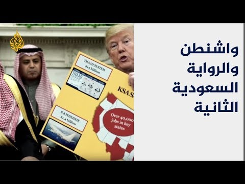 الحصاد- المشهد الأميركي بعد رواية الرياض الثانية بشأن خاشقجي  - نشر قبل 12 ساعة