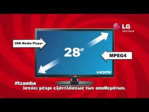 Media Markt Το Φθηνό Θα Νικήσει - Τηλεόραση LG 28   - YouTube 83b0d63e7e5