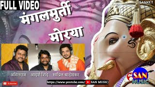 Mangalmoorti Morya - FULL VIDEO | Adarsh Shinde | Swapnil Bandodkar | SAN MUSIC | Sanket Khankal