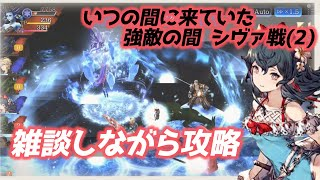 【FFBE幻影戦争】強敵の間シヴァ(2)をのんびり幻影雑談しながら攻略