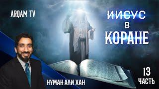 История Иисуса (мир ему), в Коране. Часть 13 из 16   Нуман Али Хан