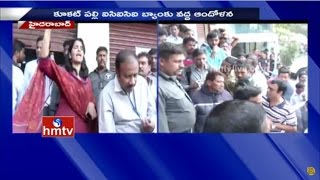 Frustrated Public Trying to Attack On ICICI Bank in Kukatpally | Currency Ban Problems | HMTV