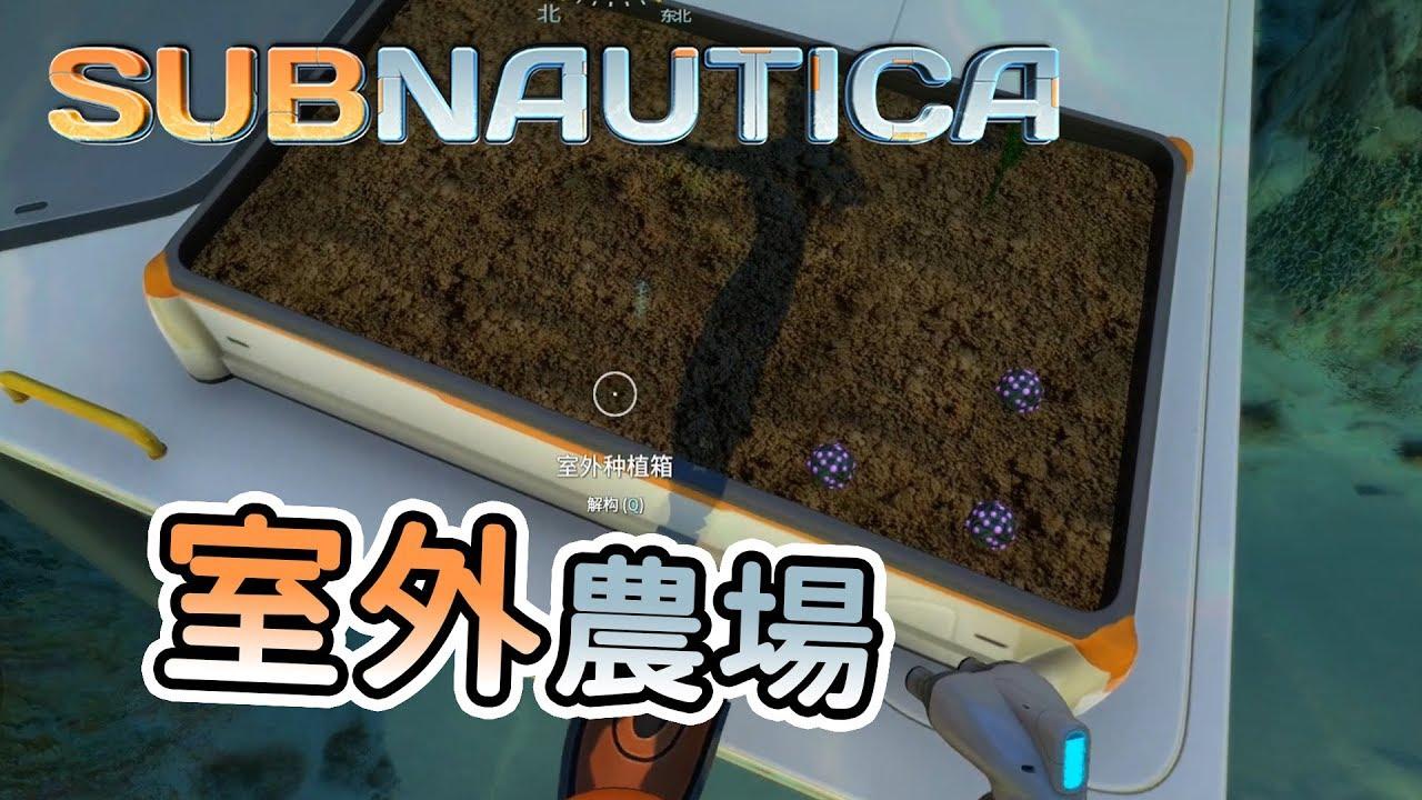 【秋風生存】深海迷航 Subnautica - 室外種植 開心農場又回來了 - YouTube