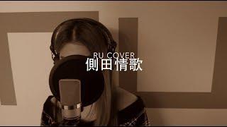 側田金曲串燒 Justin Lo's Medley (cover by RU)