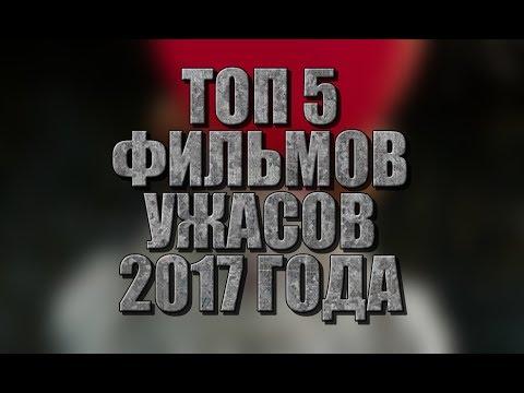 ТОП 5 ФИЛЬМОВ УЖАСОВ 2017 ГОДА