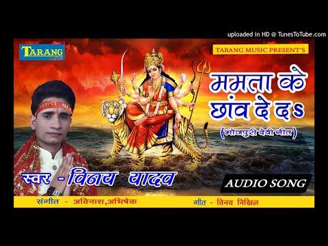 MORI MAIYA HO - Audio Song - New Devi Geet 2017 - Vinay Yadav Bhakti Song