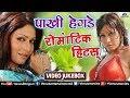 Pakhi Hegde Romantic  Hits | JUKEBOX | Best Bhojpuri Romantic Songs