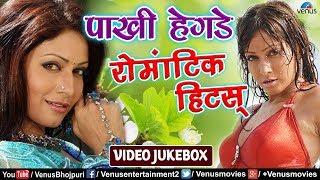 Pakhi Hegde Romantic  Hits   VIDEO JUKEBOX   Best Bhojpuri Romantic Songs