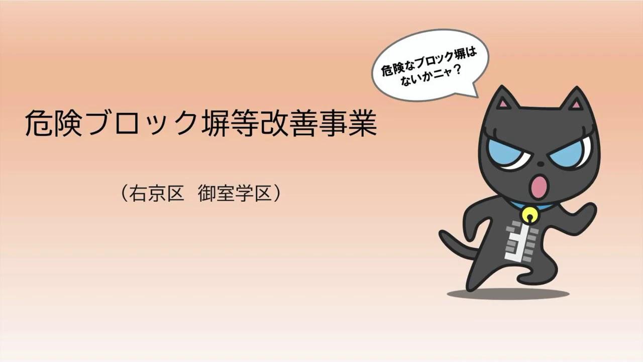 おこしやす防災-支援制度編-(京都市都市計画局まち再生・創造推進室)