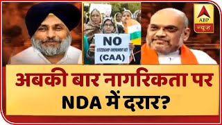 NDA Divided Over Citizenship Amendment Act? | Samvidhan Ki Shapath | ABP News