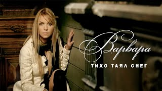 ВАРВАРА - ТАЯЛ СНЕГ (Official Video), 2004