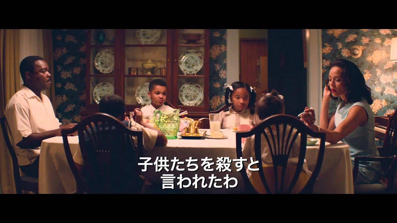 画像: 映画『グローリー/明日(あす)への行進』予告編 www.youtube.com