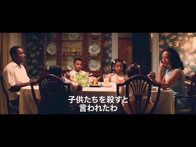 映画『グローリー/明日(あす)への行進』予告編