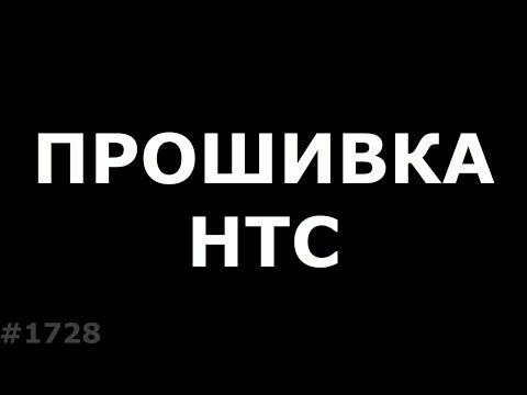 Прошивка любого HTC с карты памяти