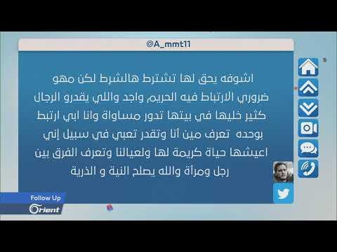 جدل في السعودية بعد فتوى تشرع وضع العصمة في يد المرأة - FOLLOW UP  - 18:54-2019 / 11 / 7