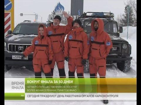 Четверо путешественников посетят более 40 населённых пунктов Ямала