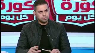 كورة كل يوم -  لقاء مع الاعب المنتقل الي الزمالك من الاتحاد رمزي خالد