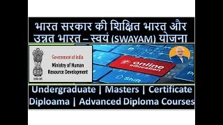 government-of-india-online-computer-education-degree-scheme---swayam-by-mhrd