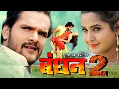Bandhan 2 (बंधन 2) | Khesari Lal Yadav | Kajal Raghwani | New Bhojpuri Upcoming Movie 2018 | News