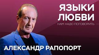 О языках любви // Нам надо поговорить с Александром Рапопортом