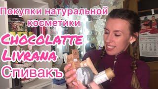 видео Где купить косметику levrana