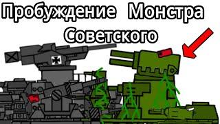 Пробуждение Монстра - Мультики про танки