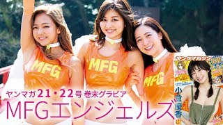 エリカちゃん、農海姫夏ちゃん、林ゆめちゃんの「MFGエンジェルス」が箱根に登場!!