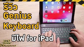 รีวิว Genius keyboard มีไฟ พร้อม case ในตัวสำหรับ iPad Pro | iPad Air | iPad
