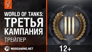 World of Tanks: Третья Кампания. Трейлер