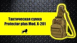 Тактическая сумка Protector Plus X201