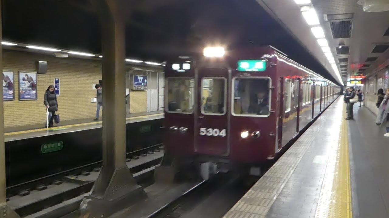 阪急京都線5300系準急 大宮駅到著 Hankyu Kyoto Line 5300 series EMU - YouTube