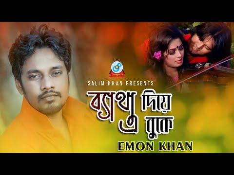 Byatha Diye E Buke - Emon Khan - Nodir Buke Aagun - Full Music Video