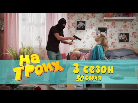 Сериал комедия На троих: 30 серия 3 сезон | Дизель студио новинки 2017