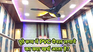 PVC Ceiling And wall Panelling in Full Room   PVC Panel ceiling design by @Raza Interior