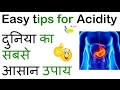 Pet ki garmi ka ilaj | पेट में जलन होना | HOME REMEDY🌱FOR BURNING SENSATION IN STOMACH| 👍 GASTRIC