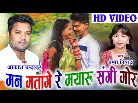 Aakash Chandrakar | Champa Nishad | Cg Song | Man Matge | New Chhatttisgarhi Geet | HD Video | KK