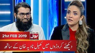 Croron Mein Khel With Nadia Khan | Nadia Khan Show | 21st February 2019 | BOL Entertainment
