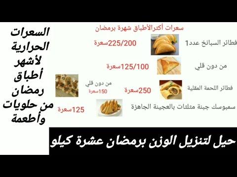 كيف أنحف برمضان مع حيل سهلة وفعالة بالإضافة الى السعرات الموجودة بأشهر أطباق رمضان Youtube