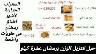 كيف أنحف برمضان مع حيل سهلة وفعالة بالإضافة الى السعرات الموجودة بأشهر أطباق رمضان