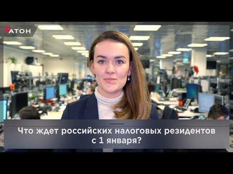 Что ждет российских налоговых резидентов с 1 января?