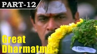 Great Dharmatma 2007 - Tamil Movie – Arjun - Jyotika -Movie in Part 12/12