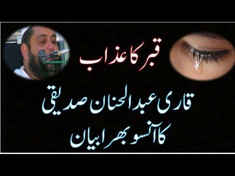 Qabr Ka Azab By Qari Abdul Hannan || Mulana Abdul Hannan New Bayan 2018 HD