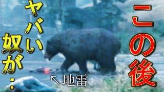 熊とのボス戦で、熊出現ポイントにあらかじめ地雷置いたら、とんでもない奴が現れた…