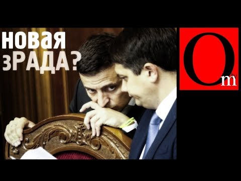 Реакция сливных бачков на Верховную раду имени Зеленского